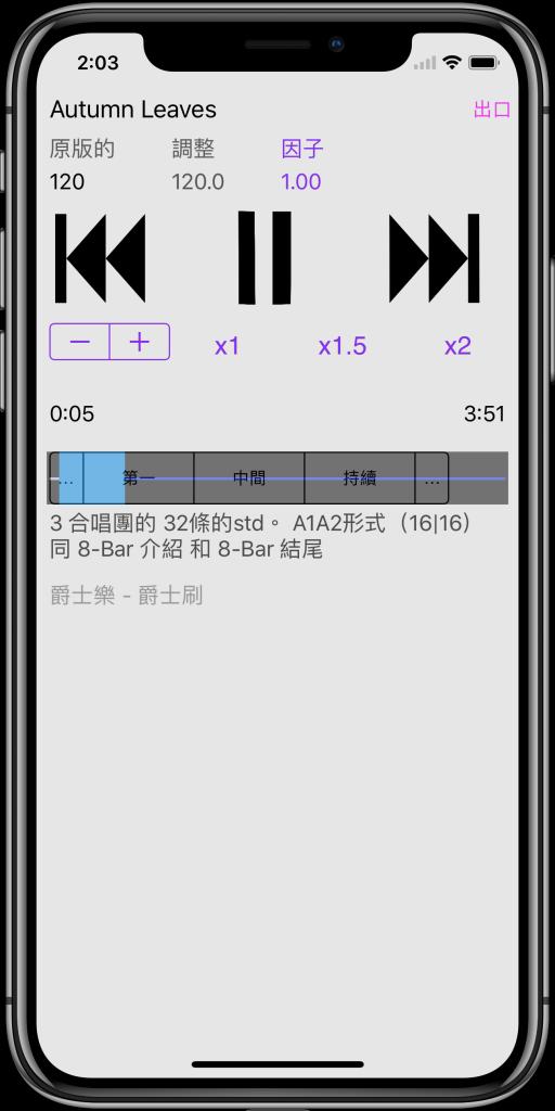 zh Hant iPhone X 01 PlayerScreen framed
