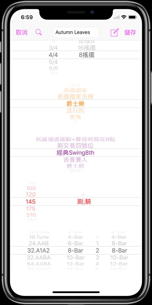 zh Hant iPhone X 02 PickersScreen framed