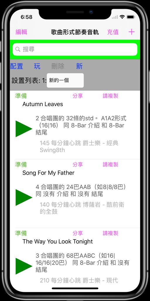 zh Hant iPhone X 03 MainTableScreen framed